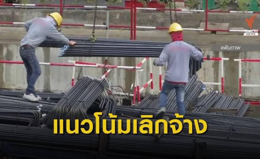 พิษเศรษฐกิจ กระทบปิดโรงงาน