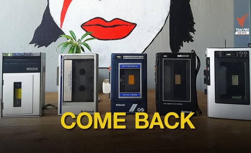 """การกลับมาของ """"ซาวด์อะเบาท์"""" เสน่ห์เทคโนโลยีเครื่องเล่นเทปยุคแอนะล็อก"""