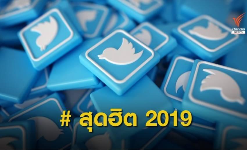 เช็ก #แฮชแท็กไหน บนทวิตเตอร์ที่คนไทยพูดถึงมากที่สุดในปี 2019