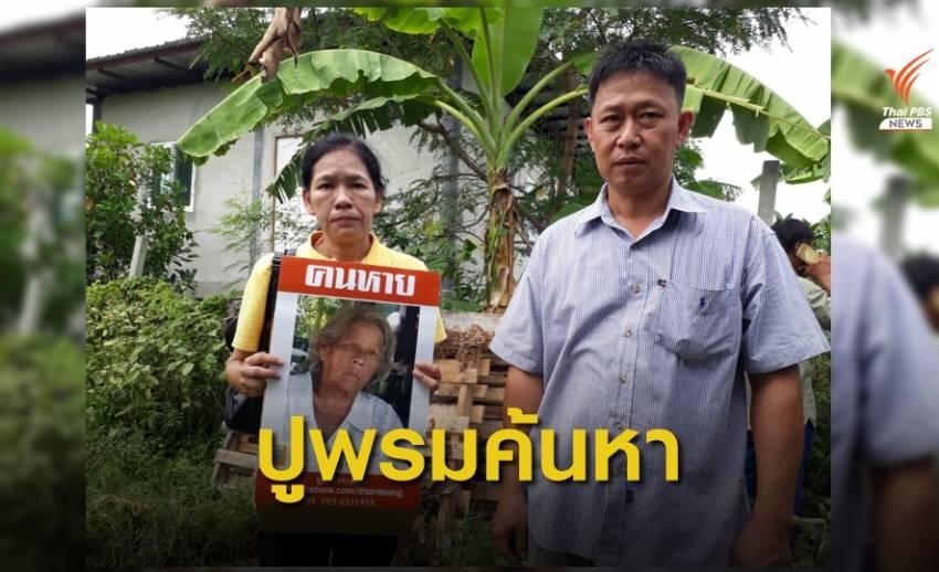 ภารกิจค้นหานางกิ้มลี้ เพ็ชรอินทร์ อายุ  78 ปี หายตัวไปกว่า 1 เดือน