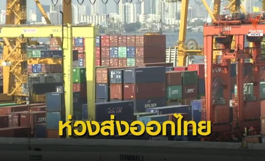 ผู้ว่าฯ ธปท.เตือนไทยทบทวน FTA รับผลเลือกตั้งสหรัฐฯ