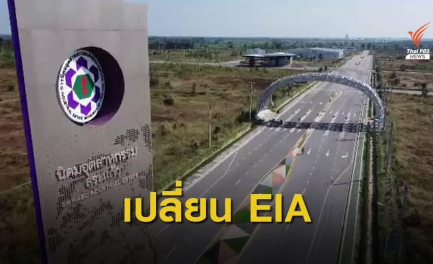 THE EXIT : เปลี่ยน EIA นิคมอุตสาหกรรมสระแก้ว