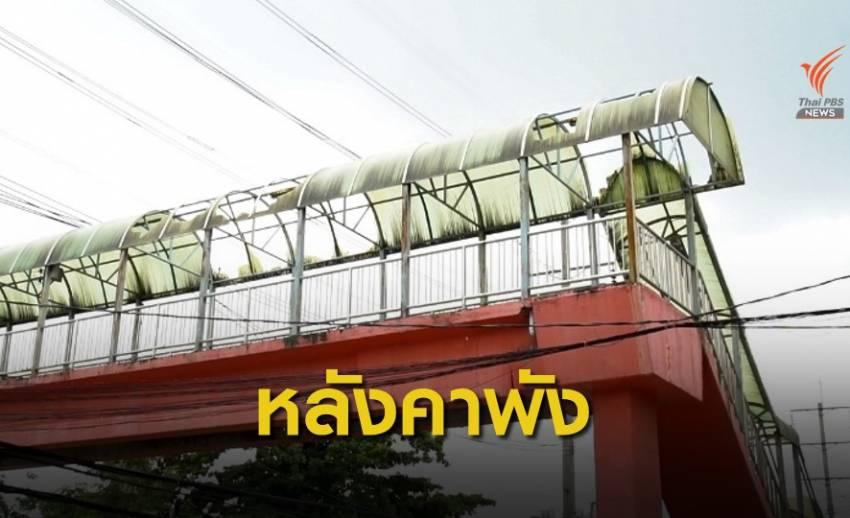 สะพานลอยคนข้ามชำรุดนานหลายปี ไร้หน่วยงานซ่อมแซม จ.นนทบุรี