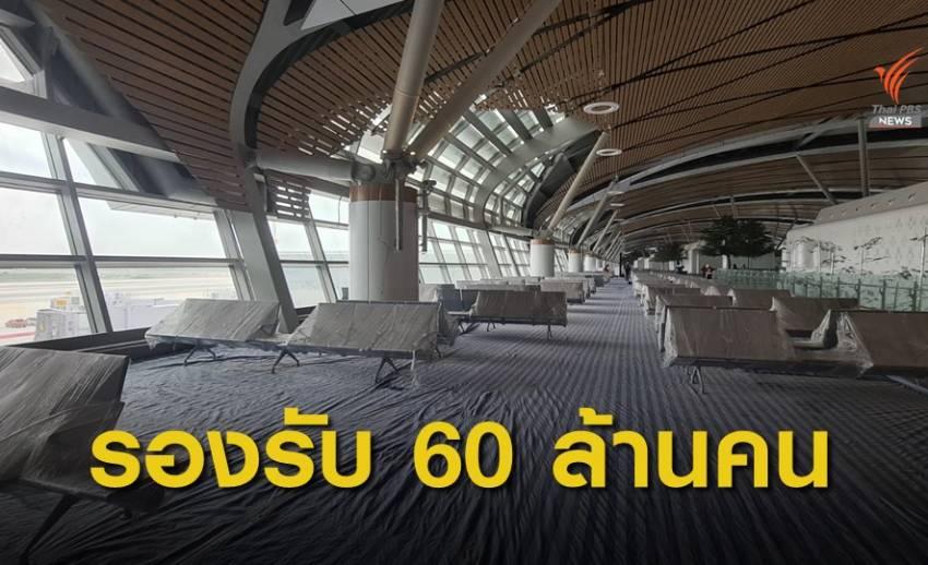 เปิดปี 65 อาคารเทียบเครื่องบินรองหลังที่ 1 สนามบินสุวรรณภูมิ