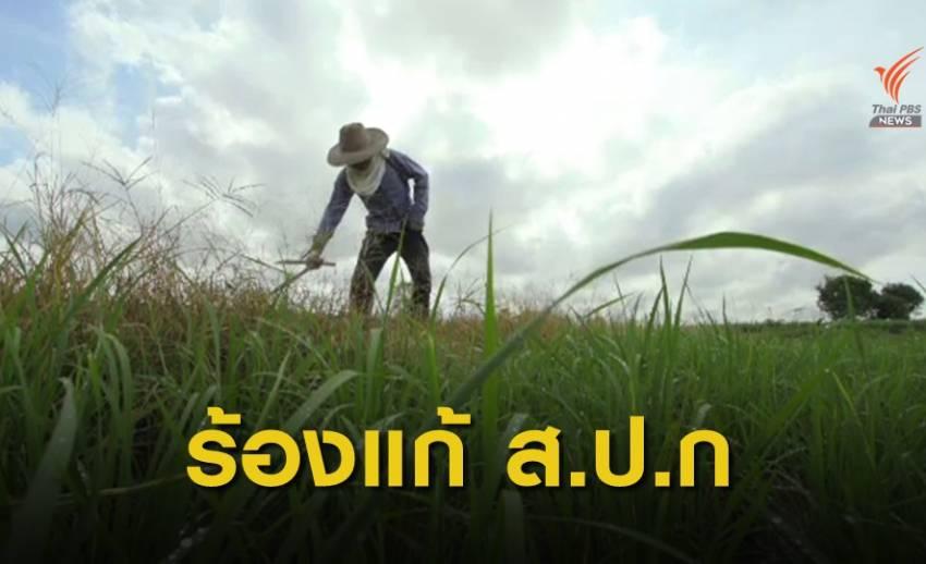 THE EXIT : คนไทยพลัดถิ่นร้องแก้ ส.ป.ก.
