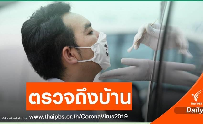 กทม.จับมือหมอแล็บแพนด้า ตรวจ COVID-19 ถึงบ้าน
