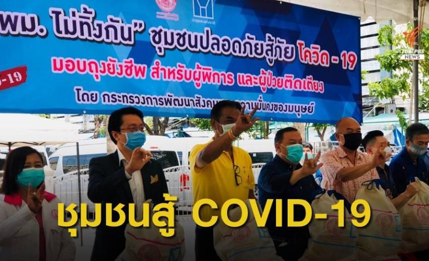 พม.จัดตั้งศูนย์ชุมชนสู้ภัย COVID-19 ที่แรก ณ เคหะชุมชนห้วยขวาง