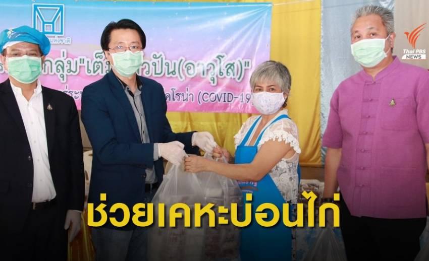 การเคหะฯ แจกอาหารคนว่างงาน-ผู้ป่วยติดเตียง ชุมชนบ่อนไก่