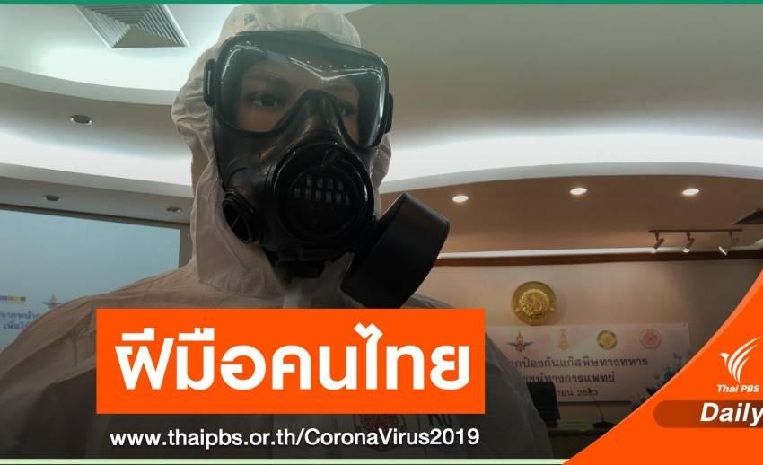 """เจ๋ง """"หน้ากากกันสารพิษ"""" ช่วยหมอชายแดนใต้ป้อง COVID-19"""